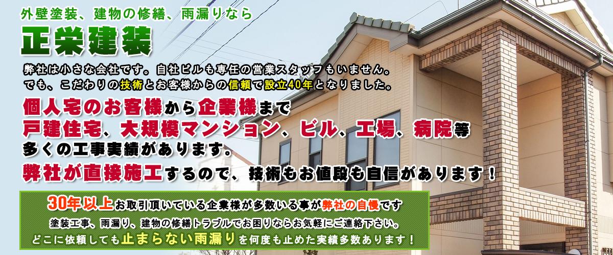 正栄建装|千葉県と東京の外壁塗装専門の業者ペンキ屋|屋根・外壁修繕
